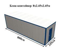 Блок Контейнер 8х2,45х2,45м